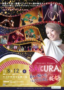 SAKURA.× 桜魁〜和・輪・笑festival〜