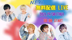 「N.E.O無料配信LIVE」