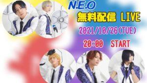 N.E.O Twitter配信LIVE vol.4